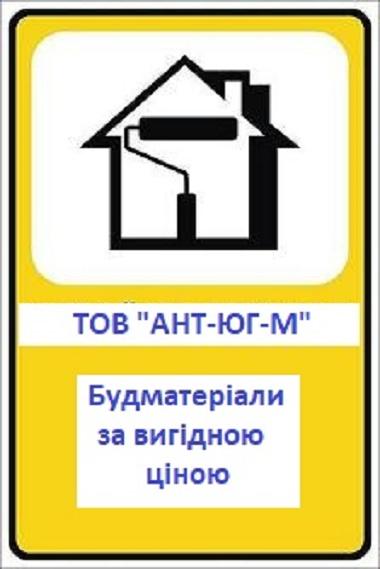 Компанія АНТ-ЮГ-М